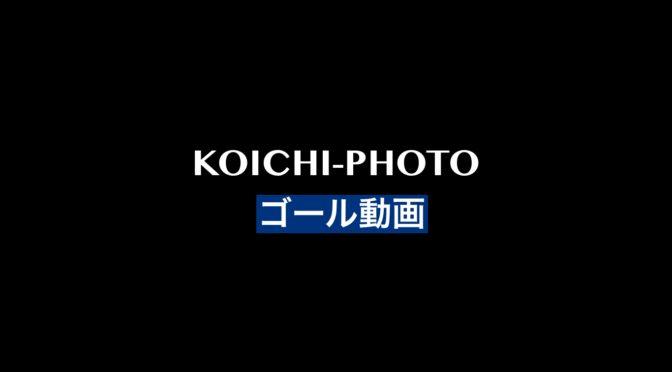 【ゴール動画】 小倉工業高 FW有田 稜 選手(U-15:FC NEO)185cmの大型ストライカーFW有田