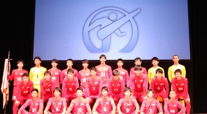 【チーム紹介】第95回全国高校サッカー選手権 福岡大会