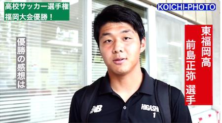 【インタビュー】 東福岡高 GK前島正弥 選手