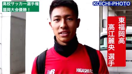 【インタビュー】 東福岡高 高江麗央 選手