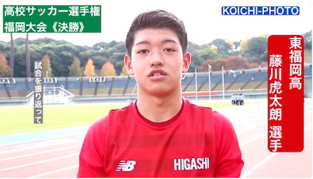 【インタビュー】 東福岡高 藤川虎太朗 選手