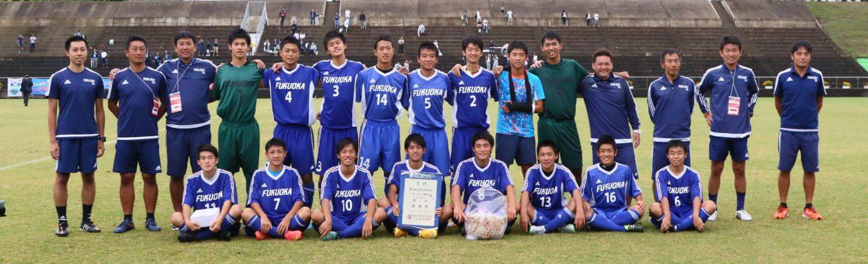 福岡県高校サッカーフォトメディア