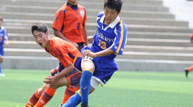 【写真特集】[球蹴男児U-16]九国大付が筑陽学園を4−0無失点勝利!(16枚)