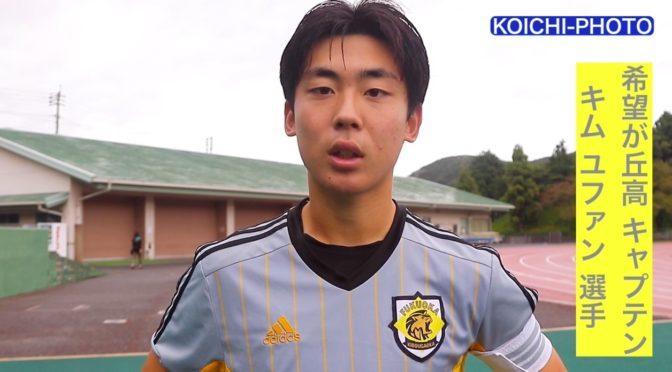 【インタビュー動画】希望が丘高サッカー部 キム ユファン 選手