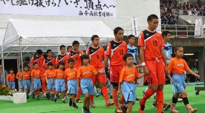 【写真特集】[国体少年男子]宮崎県は延長末2-3で2年連続広島県に逆転負け(20枚)