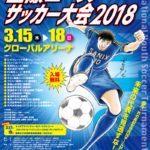 【試合日程】サニックス杯国際ユースサッカー大会2018