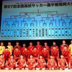東福岡高_2018年度卒部生 主力メンバー進路一覧