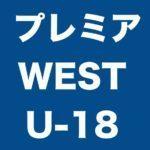 【大津スタメン】[プレミアWEST] 大津vs神戸ユース