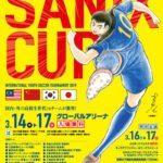 【試合結果】第17回サニックス杯国際ユースサッカー大会2019