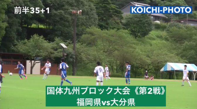 【ゴール動画】国体福岡県代表 北島祐二 選手(アビスパ福岡U-18)