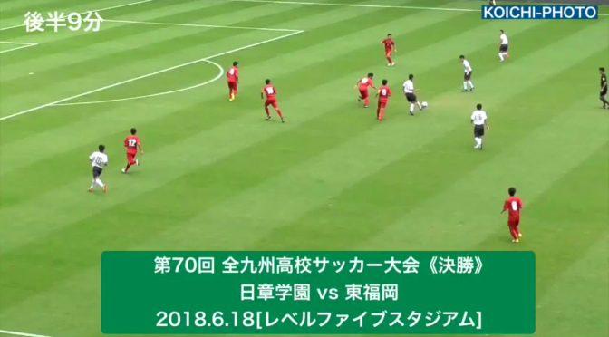 【ゴール動画】 東福岡高DF中西渉真(3年)