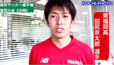 【インタビュー】 東福岡高 田尻京太郎 選手