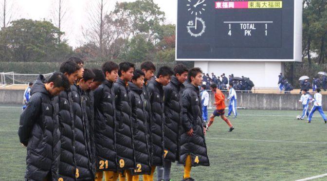 【写真特集】[新人戦]東福岡がPKの末、東海大福岡に勝利し決勝へ!(20枚)