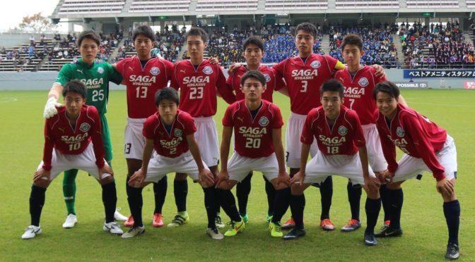 サッカー 部 佐賀 東 高校