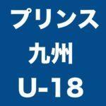 【試合予定】プリンスリーグ九州<第8節>6/22