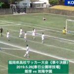 【全5ゴール動画】 激闘!インハイ福岡予選 準々決勝_飯塚vs筑陽学園