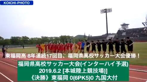 【優勝ロコ】 東福岡高8年連続17回目の優勝!