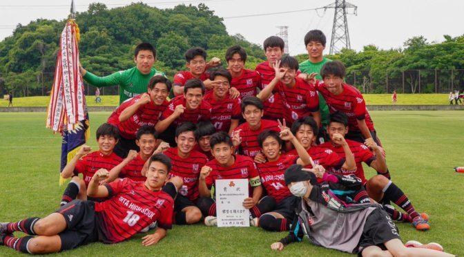 【勝利の笑顔】 大分高校サッカー部