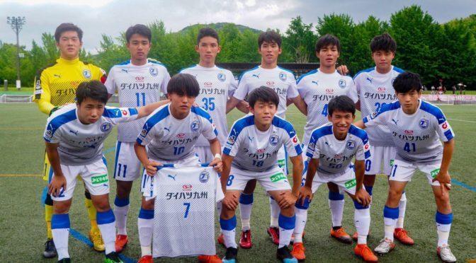 【スタメン】 九州クラブユース(U-18)サッカー選手権大会 《九州代表決定戦》大分ユース vs 熊本ユース