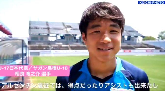 【インタビュー動画】 U-17日本代表 相良竜之介 選手(サガン鳥栖U-18)
