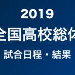 【試合結果】 令和元年度全国高校総体サッカー大会