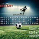 【試合予定・結果】第3回ユアアクション杯U-16九州ユースサッカー大会