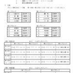 【試合結果・予定】2019年度 第41回九州高校U-17サッカー大会