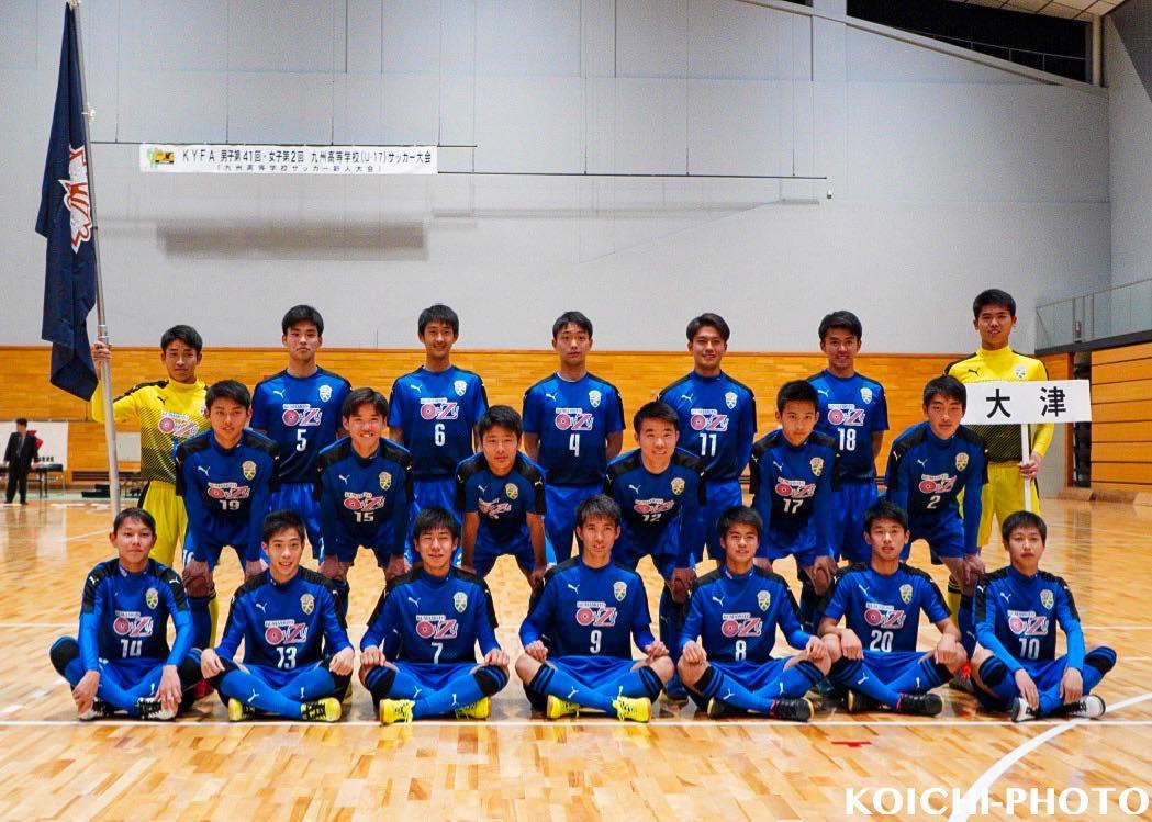 高校 サッカー 大津