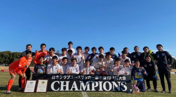 【写真特集】日本クラブユースサッカー選手権U-18_FC東京vsサガン鳥栖(128枚)