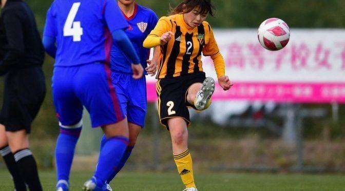【写真特集】 全日本高校女子サッカー選手権大会 《1回戦》 開志学園vs東海大福岡
